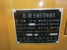 Фронтальный погрузчик JINGONG Zl-20